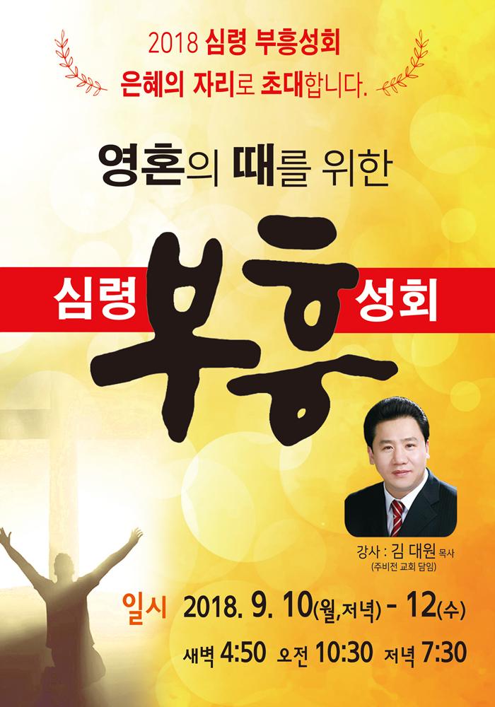 18년09월10일 심령부흥성회 김대원목사.jpg
