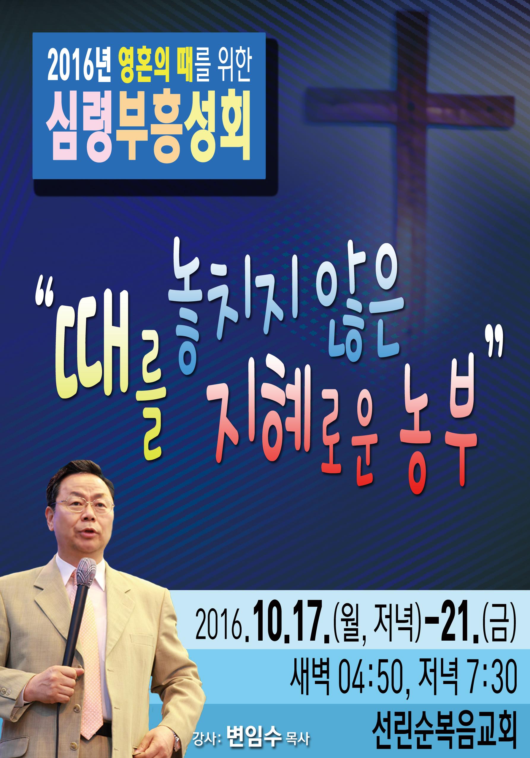 2016년10월17일_부흥성회.jpg
