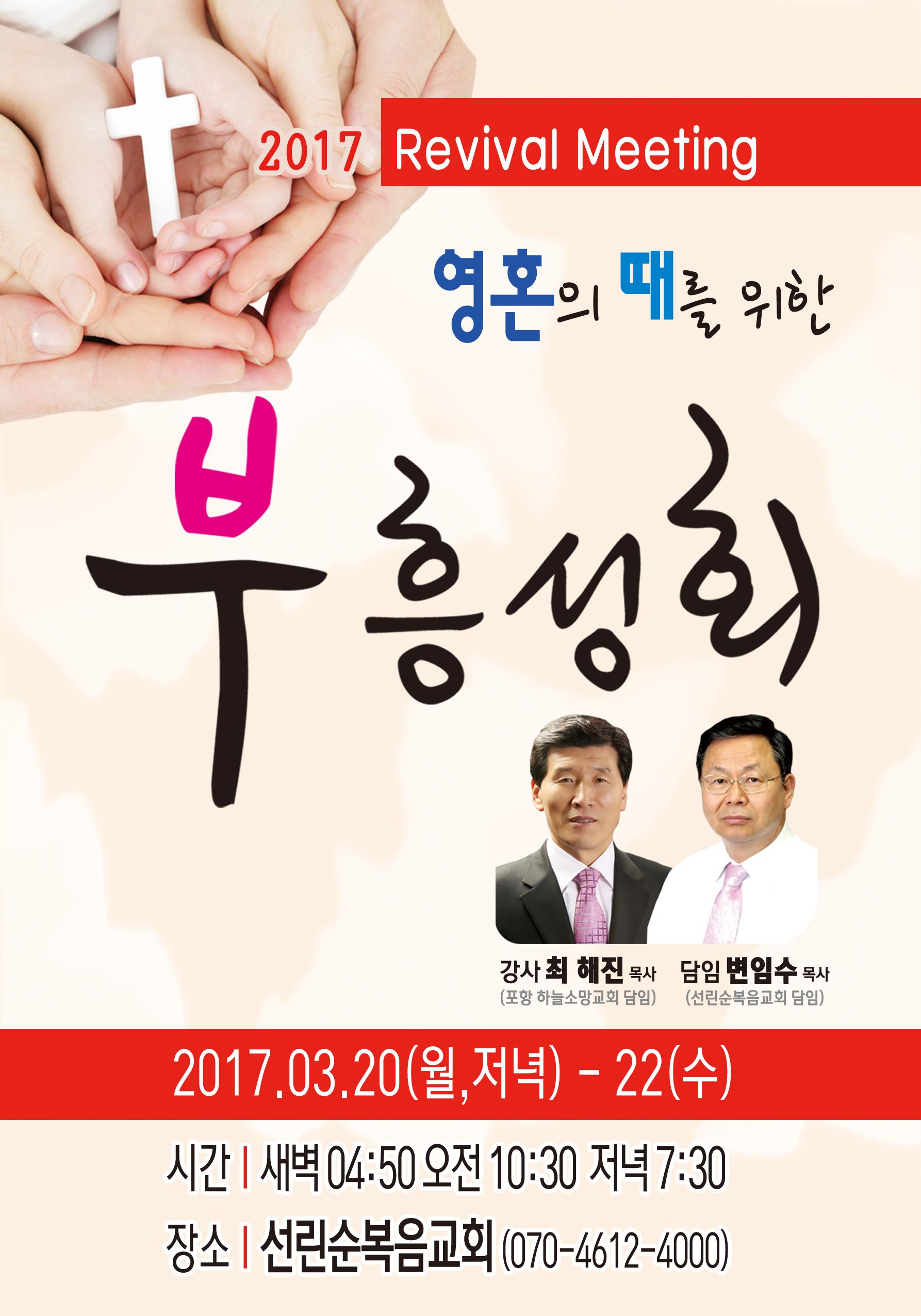 2017년_03월_20일_심령부흥성회_포스터.jpg