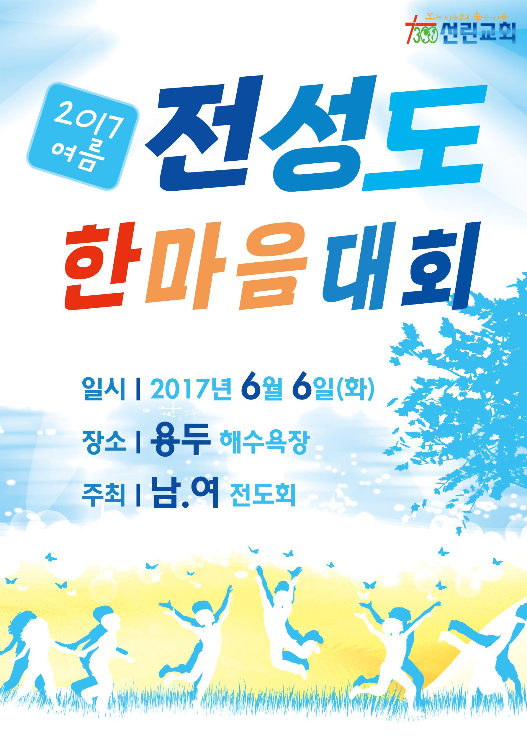 2017년_6월_6일_전성도단합대회.jpg
