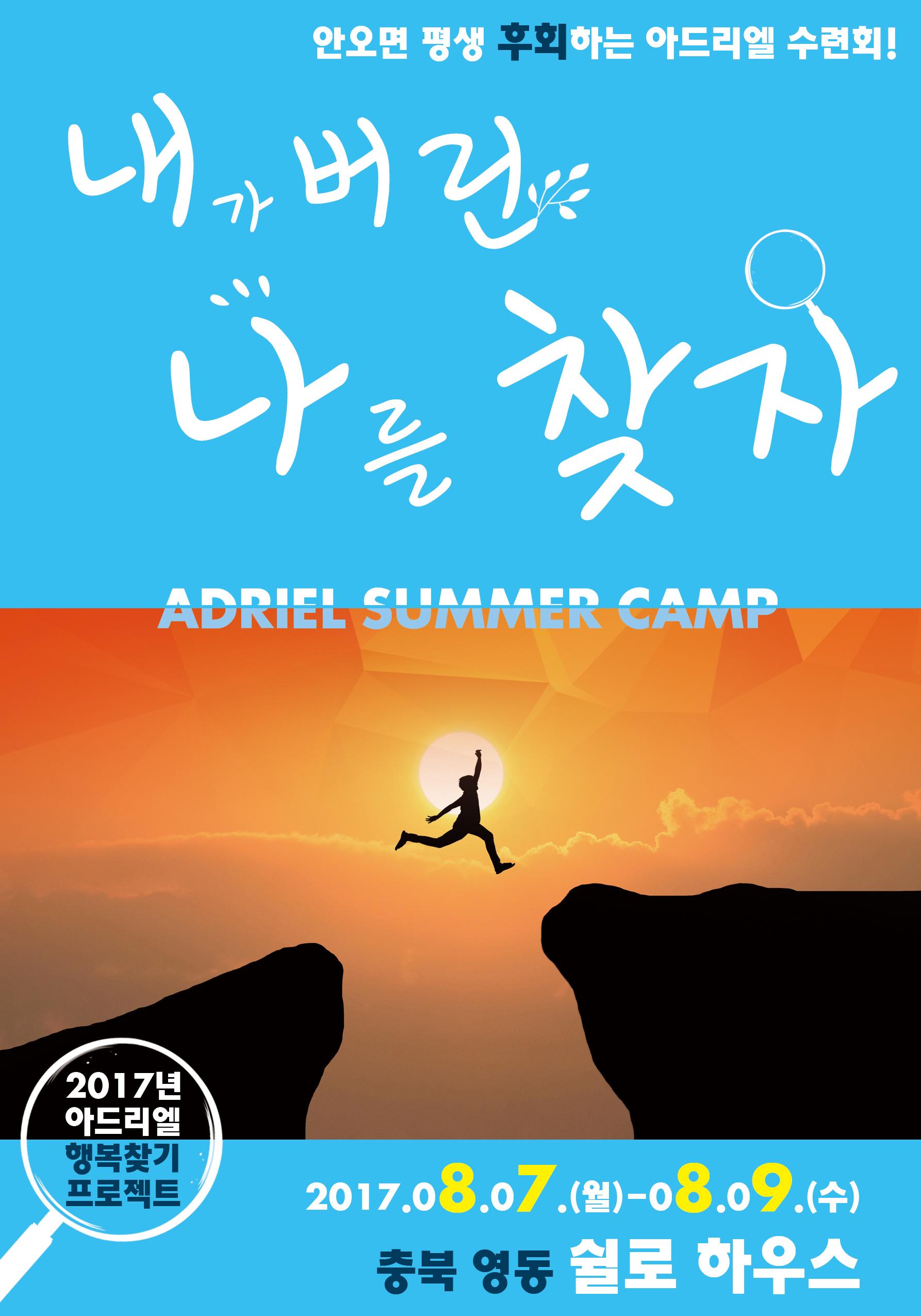2017년_8월_7일아드리엘학생회포스터.jpg