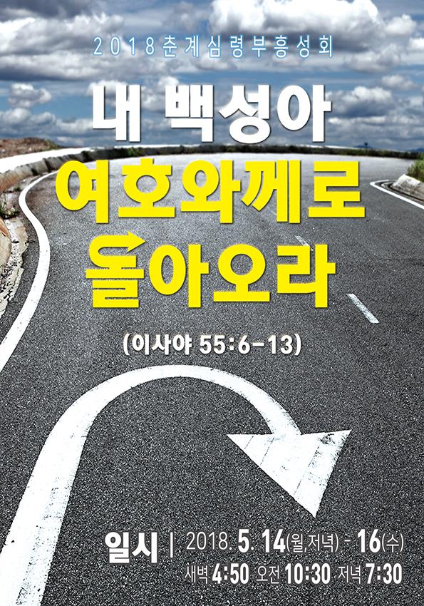 2018년05월14일춘계부흥성회포스터.jpg